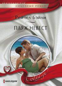 Пляж невест - Рейчел Бейли