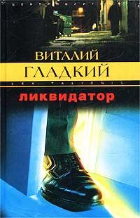 Ликвидатор - Виталий Гладкий