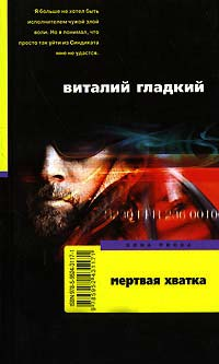 Мертвая хватка - Виталий Гладкий