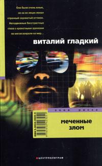 Меченные злом - Виталий Гладкий