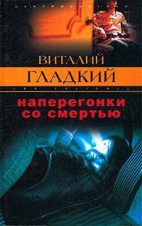 Наперегонки со смертью - Виталий Гладкий
