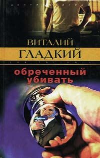 Обреченный убивать - Виталий Гладкий