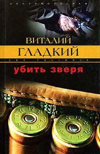 Убить зверя - Виталий Гладкий