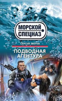 Подводная агентура - Сергей Зверев