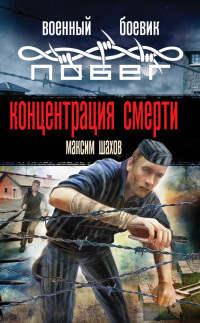 Концентрация смерти - Максим Шахов