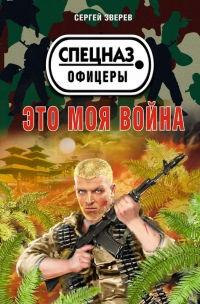 Это моя война - Сергей Зверев