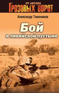 Бой в ливийской пустыне - Александр Тамоников
