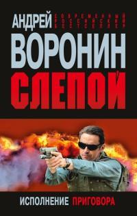 Слепой. Исполнение приговора - Андрей Воронин
