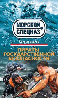 Пираты государственной безопасности - Сергей Зверев