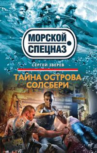 Тайна острова Солсбери - Сергей Зверев