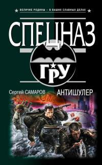 Антишулер - Сергей Самаров