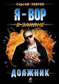 Должник - Сергей Зверев