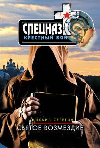 Святое возмездие - Михаил Серегин