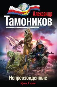 Непревзойденные - Александр Тамоников