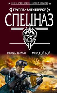 Морской бой - Максим Шахов