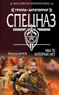 Мы те, которых нет - Максим Шахов