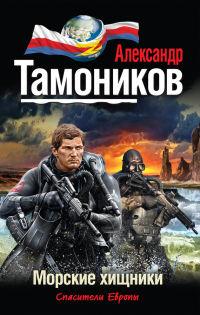 Морские хищники - Александр Тамоников