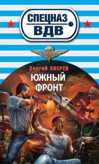 Южный фронт - Сергей Зверев