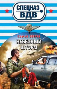 Небесный шторм - Сергей Зверев