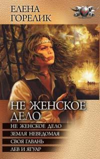 Не женское дело(Сборник) - Елена Горелик