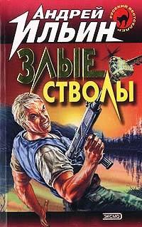 Злые стволы - Андрей Ильин