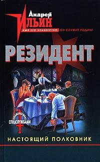 Настоящий полковник - Андрей Ильин