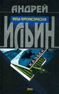 Третья террористическая - Андрей Ильин