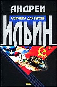 Ловушка для героев - Андрей Ильин