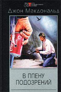 В плену подозрений - Джон Данн Макдональд
