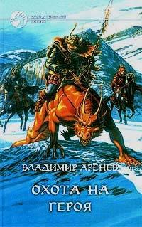 Охота на героя - Владимир Аренев