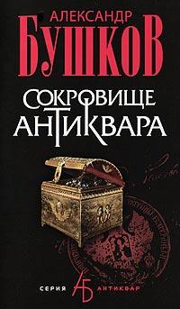 Сокровище антиквара - Александр Бушков