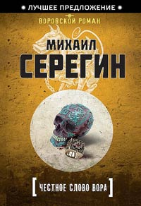Честное слово вора - Михаил Серегин