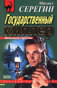 Государственный киллер - Михаил Серегин