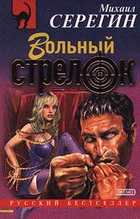 Вольный стрелок - Михаил Серегин