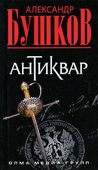 Антиквар - Александр Бушков