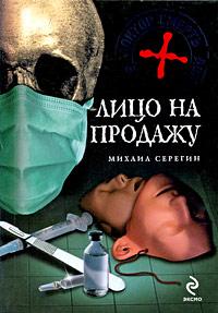 Лицо на продажу - Михаил Серегин