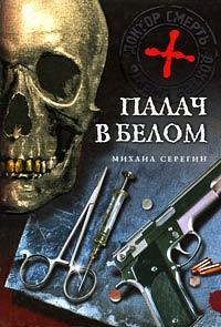 Палач в белом - Михаил Серегин
