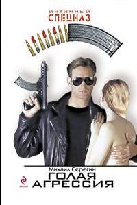 Голая агрессия - Михаил Серегин