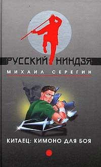 Кимоно для боя - Михаил Серегин