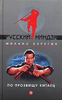 По прозвищу Китаец - Михаил Серегин