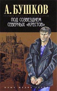 Под созвездием северных «Крестов» - Александр Бушков