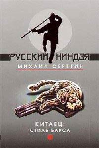 Стиль барса - Михаил Серегин