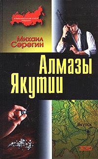 Алмазы Якутии - Михаил Серегин
