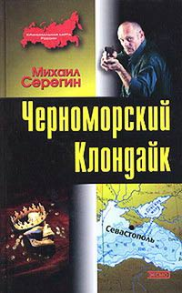 Черноморский Клондайк - Михаил Серегин