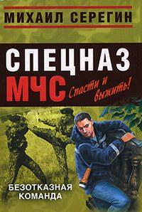 Безотказная команда - Михаил Серегин