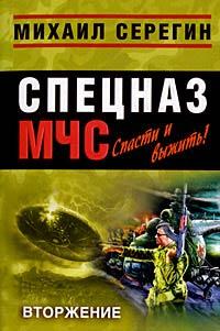 Вторжение - Михаил Серегин