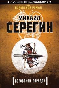 Воровской порядок - Михаил Серегин
