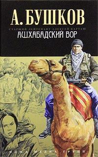 Ашхабадский вор - Александр Бушков