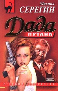 Дада - Михаил Серегин
