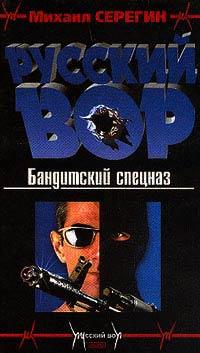 Бандитский спецназ - Михаил Серегин